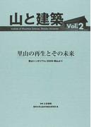 山と建築 Vol.2 里山の再生とその未来