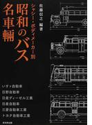 昭和のバス名車輛 シャシー・ボディメーカー別