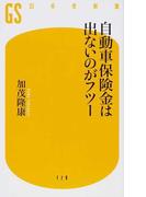 自動車保険金は出ないのがフツー (幻冬舎新書)(幻冬舎新書)