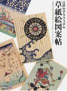 草紙絵図案帖 江戸のグラフィズム (別冊「緑青」)