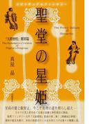 聖堂の星姫 『天路歴程』贖罪篇 増補改訂新版 (スピリチュアルファンタジー)