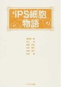 iPS細胞物語