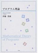 プログラム理論