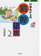 小学生からの漢詩教室 2 (国語力UPシリーズ)