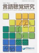 言語聴覚研究 Vol.7No.2(2010)