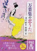 万葉集の恋うた (中経の文庫)(中経の文庫)