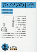 ロウソクの科学 (岩波文庫)(岩波文庫)