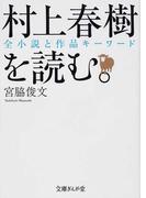 村上春樹を読む。 全小説と作品キーワード (文庫ぎんが堂)(文庫ぎんが堂)