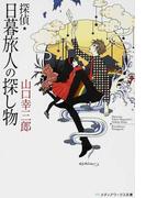 探偵★日暮旅人の探し物 (メディアワークス文庫)(メディアワークス文庫)