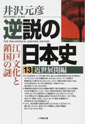 逆説の日本史 13 近世展開編 (小学館文庫)(小学館文庫)