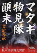 マタギ物見隊顚末 (新人物文庫)(新人物文庫)