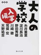 大人の学校 入学編 (静山社文庫)(静山社文庫)