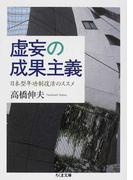 虚妄の成果主義 日本型年功制復活のススメ (ちくま文庫)(ちくま文庫)