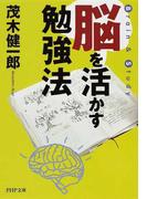 脳を活かす勉強法 (PHP文庫)(PHP文庫)