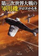 第二次世界大戦の「軍用機」がよくわかる本 (PHP文庫)(PHP文庫)