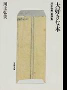 大好きな本 川上弘美書評集 (文春文庫)(文春文庫)
