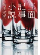 三面記事小説 (文春文庫)(文春文庫)