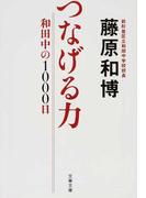 つなげる力 和田中の1000日 (文春文庫)(文春文庫)