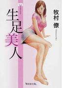 生足美人 (無双舎文庫)
