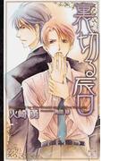 裏切る唇 (CROSS NOVELS)(Cross novels)