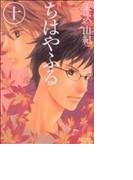 ちはやふる 10 (講談社コミックスビーラブ)(BE LOVE KC(ビーラブKC))