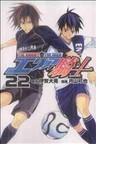 エリアの騎士 22 (講談社コミックスマガジン)(少年マガジンKC)