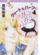 1/4×1/2R 4 (ソノラマコミックス 眠れぬ夜の奇妙な話コミックス)(Nemuki+コミックス)