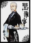 黒執事 10 (G FANTASY COMICS)(Gファンタジーコミックス)