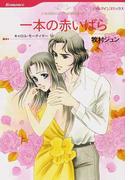 一本の赤いばら (ハーレクインコミックス Romance)(ハーレクインコミックス)