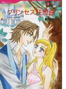 プリンセス狂想曲 (ハーレクインコミックス Pure Romance)(ハーレクインコミックス)