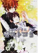 壱コトコ 噓泣きアリス 2 (F-BOOK Comics Re!COLLECTION)(F-BOOK Comics)