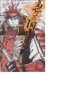 忍びの国 3 (ゲッサン少年サンデーコミックス)(ゲッサン少年サンデーコミックス)