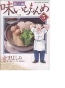 味いちもんめ 独立編5 火傷 (ビッグコミックス BIG COMIC SUPERIOR)(ビッグコミックス)