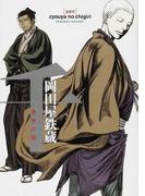 千 長夜の契 (HANAMARU COMICS PREMIUM)