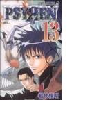 PSYREN-サイレン- 13 潜入 (ジャンプ・コミックス)(ジャンプコミックス)