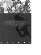 GANTZ 29 (ヤングジャンプ・コミックス)