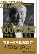 渋沢栄一100の訓言 「日本資本主義の父」が教える黄金の知恵