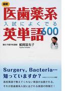 最新医歯薬系入試によくでる英単語600 国公立大・私立大医学部,単科医科大などの入試問題から頻出英単語を厳選