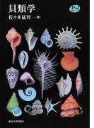 貝類学 (Natural History)