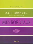 ボルドー・魅惑のワイン Mes Bordeaux