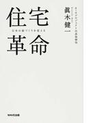 住宅革命 日本の家づくりを変える
