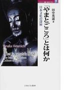 「やまとごころ」とは何か 日本文化の深層 (MINERVA歴史・文化ライブラリー)