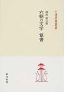 六朝の文学覚書 (中国学芸叢書)
