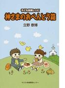 神さまのおべんとう箱 子ども説教レシピ