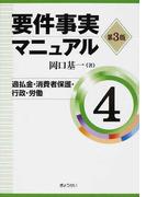 要件事実マニュアル 第3版 4 過払金・消費者保護・行政・労働