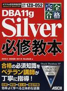 ORACLE MASTER DBA11g Silver必修教本 完全合格 試験番号1Z0−052 (オラクル認定資格試験)
