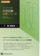 共用試験対策シリーズ コア・カリキュラム対応 第2版 7 腎・尿路系