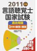 言語聴覚士国家試験過去問題3年間の解答と解説 2011年版