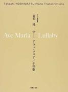 アヴェ・マリア/子守歌 ピアノ編曲集