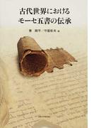 古代世界におけるモーセ五書の伝承